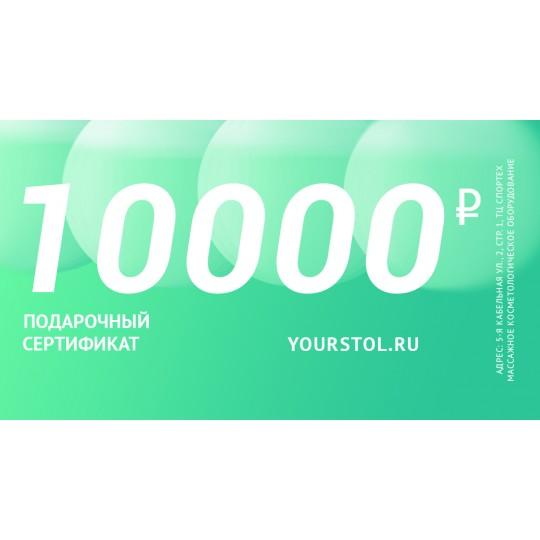 Подарочный сертификат на 10...